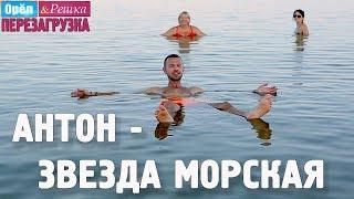 Отдых на Мертвом море! Орёл и Решка. Перезагрузка