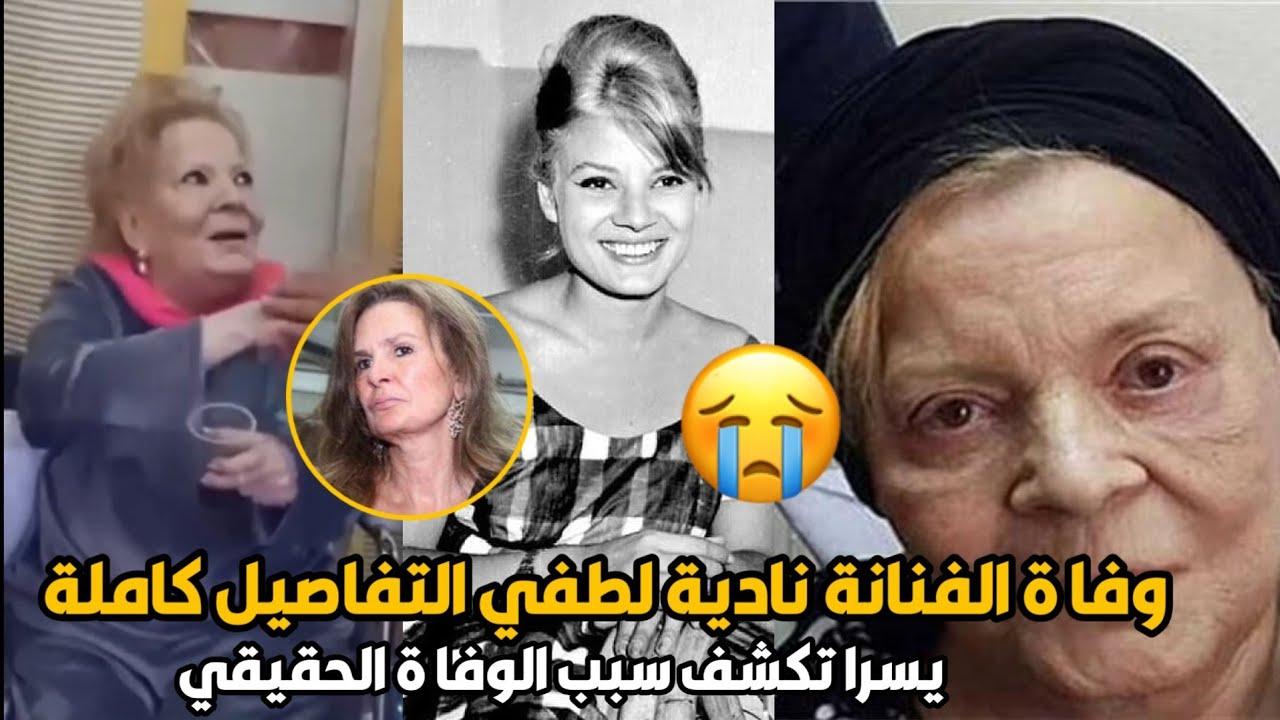 وفـا ة الفنانة نادية لطفي ويسرا تكشف السبب الحقيقي والتفاصيل الاخيرة