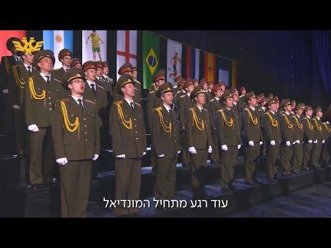 מקהלת הצבא האדום וגידי גוב - בוקר טוב מונדיאל