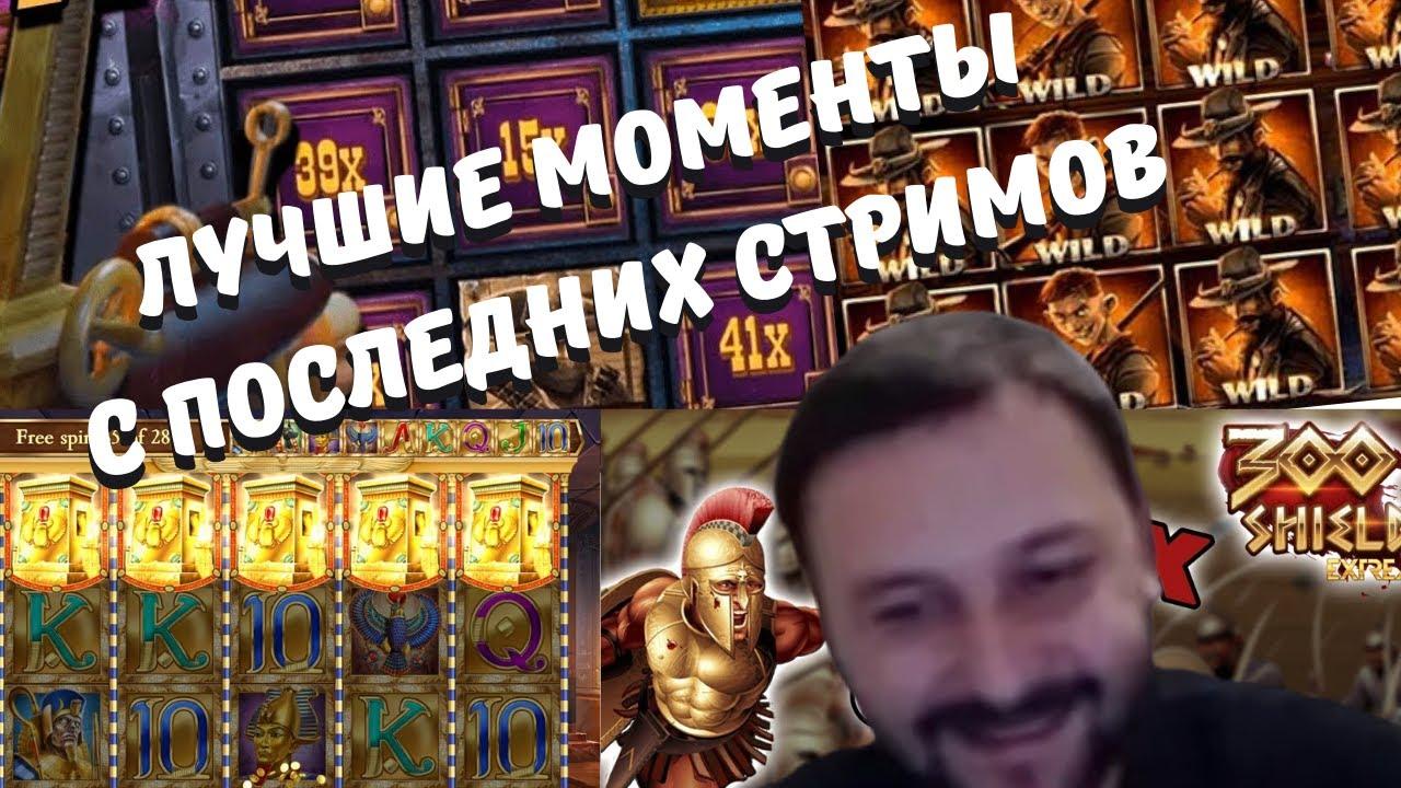 7/4/ · Играю в прямом эфире в казино онлайн на деньги, заходи посмотри - Duration: Ludomaster стримы онлайн 4, views Автор: Ludomaster стримы онлайн.