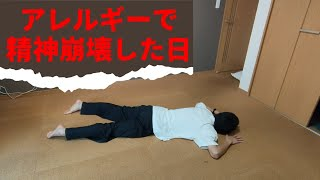 【Vlog】アレルギーで精神崩壊した1日/2020年8月
