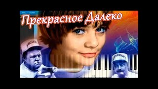 Прекрасное далеко (Cover version)