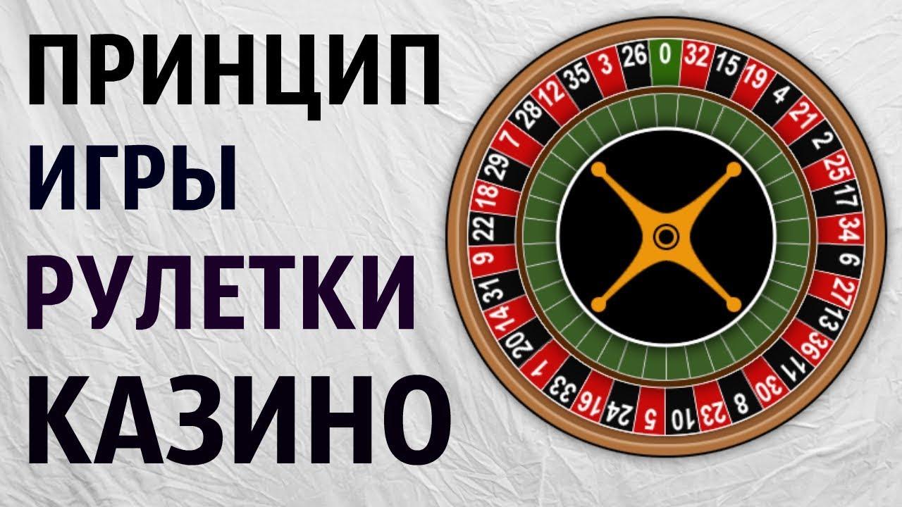 принцип рулетки в казино