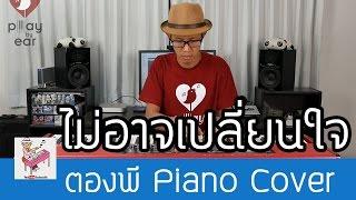ไม่อาจเปลี่ยนใจ - เจมส์ เรืองศักดิ์ Piano Cover by ตองพี