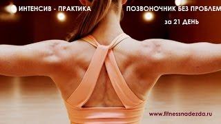 Программа тренировок для спины. Фитнес дома. Фитнес видеоуроки.