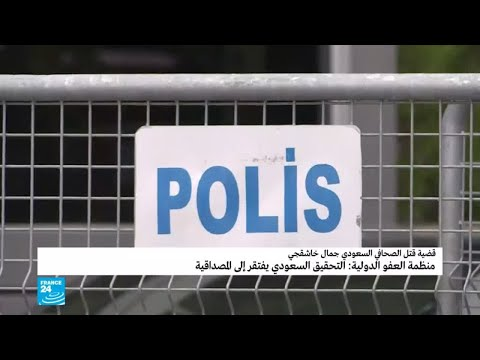 منظمة العفو الدولية: التحقيق السعودي في اغتيال خاشقجي يفتقر للمصداقية  - 12:55-2018 / 11 / 16