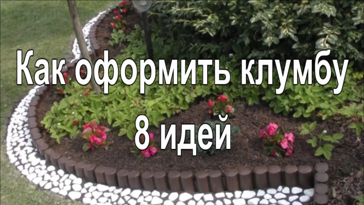 Бордюры для рабаток и клумб//8 идей//Ландшафтный дизайн