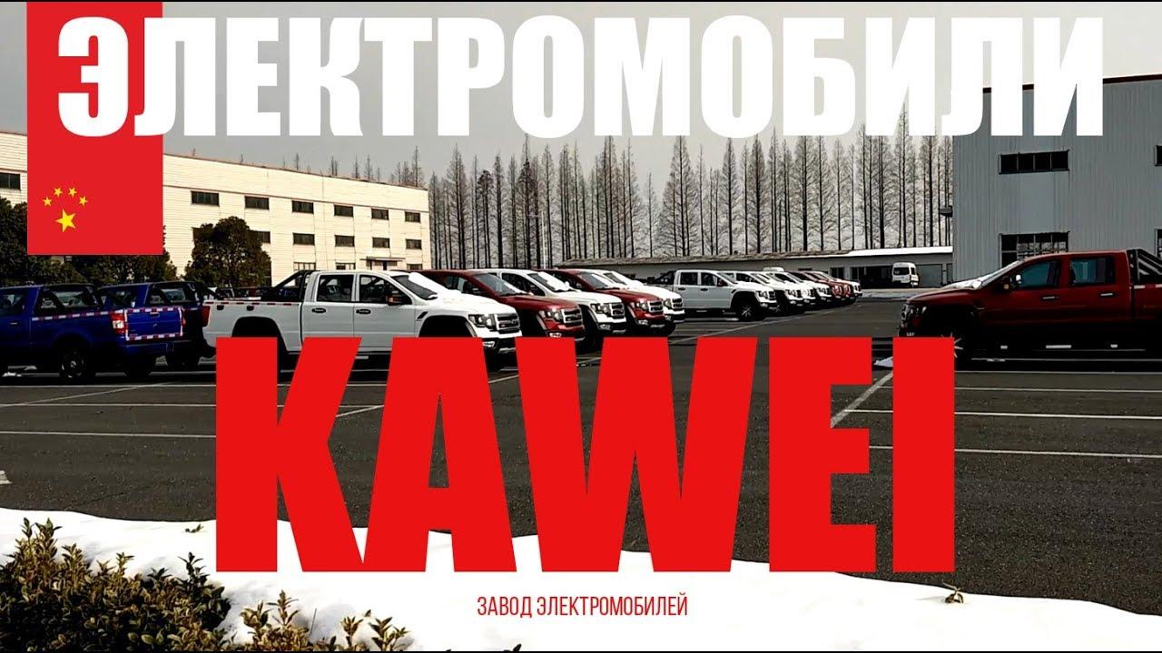 Электромобили из Китая. KAWEI - производят ВСЕ | Завод электромобилей