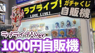 1000円ガチャ自販機ラブライブVer!売り切れるまでやってみたら まさかの展開に!