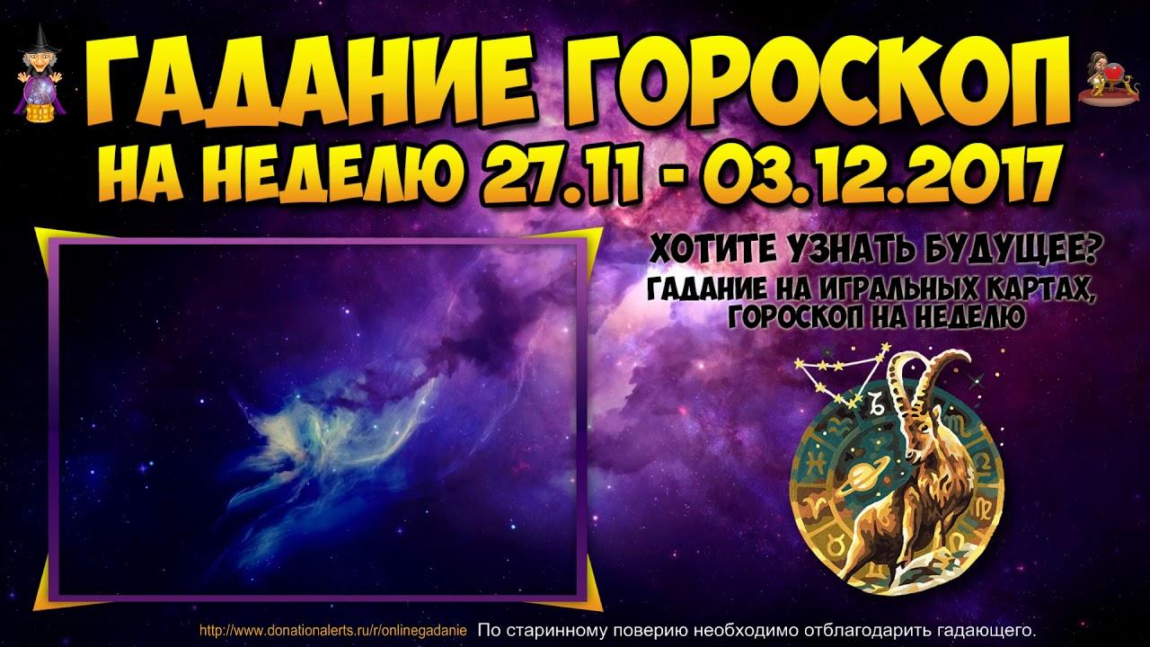 Гороскоп на сегодня 27ноября козерог