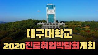 대구대, 2020 진로취업박람회 개최 #대구대학교 #김…