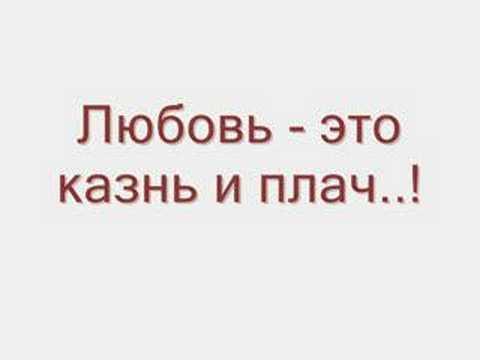 Любовь - это ***