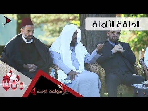 برنامج سواعد الإخاء 4 الحلقة 8