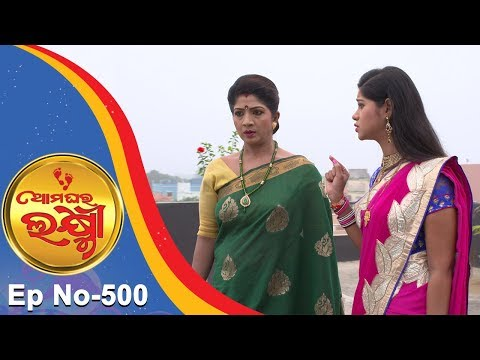 Ama Ghara Laxmi | Full Ep 500 13th Dec 2017 | Odia Serial - TarangTV