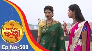 Ama Ghara Laxmi | Full Ep 500 13th Dec 2017 | Odia Serial - TarangTV