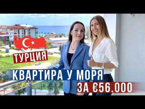 Цены на Квартиры в Турции у МОРЯ - Обзор 4х Квартир, Бассейн, Хамам, Недвижимость в Турции