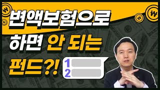변액보험 수익률 높이는 꿀팁! / 한국금융코칭연구소 이…