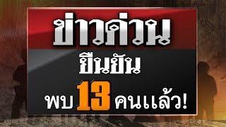 Live : เจอแล้ว! 13 ชีวิตหมูป่าติดถ้ำหลวงเชียงราย #ถ้ำหลวงล่าสุด #ทีมหมูป่า #ข่าว13ชีวิต