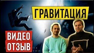 """Видео-отзвыв на фильм """"Гравитация"""" Gravity Тимофей Стадник и Николай Устинов"""
