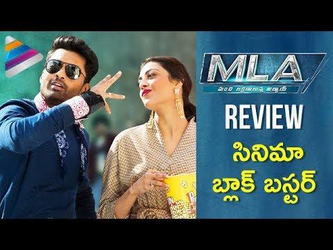 MLA Movie Review | Kalyan Ram | Kajal Aggarwal | Brahmanandam | Mani Sharma | #MLA 2018 Movie RATING
