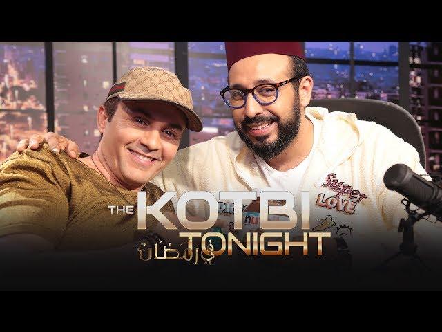 THE KOTBI TONIGHT : HATIM IDAR (الحلقة كاملة)
