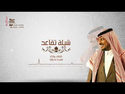 سيرة عطاء / شيلة تقاعد /كلمات والحان واداء /سعيد بن وارد