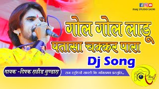 गोल गोल लाडू GOL GOL LADU    Singar - Deepak Rathore    Raaj Studio Sadri    punawali live 2021