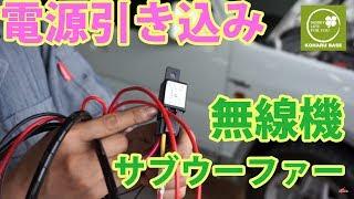 JB23ジムニー日記 #05 バッテリーからの電源引き込み(バッ直) 無線機やサブウーファーの取り付け準備 前編