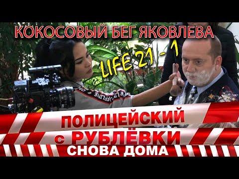 Полицейский с Рублёвки 3. Life 21 - 1.