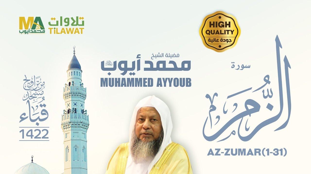 سورة الزمر (1-31) من صلاة التراويح بمسجد قباء 1422 - الشيخ محمد أيوب رحمه الله