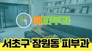 잠원동 해피부과 - 레이저, 시술, 모발이식 클…
