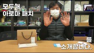 모두애 마스크 아로마패치 판촉물 출시~!