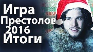 Игра престолов 2016, итоги. Последнее видео в этом году. С Новым Годом