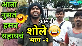 Sholay Part-2 | शोले पार्ट-2 | Marathi funny/comedy video | Sholay Spoof