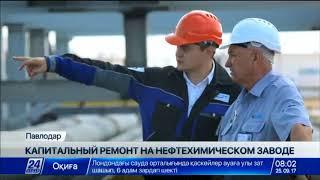 Павлодарский нефтехимический завод остановлен на плановый ремонт