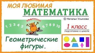 Геометрические фигуры. Создаём животных (роботов) из геометрических фигур. Математика 1 класс.(Геометрические фигуры / геометрические формы. Математика 1 класс. Подготовка к школе. Знакомимся с геометри..., 2016-01-28T11:32:24.000Z)