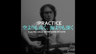 Toshikazu Maruno -空よりも高く、海よりも深く From 'The Practice'