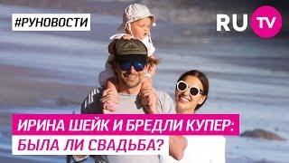 Ирина Шейк и Бредли Купер: была ли свадьба?