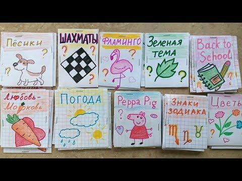 Бумажные сюрпризы Гардероб Back To School Любовь Морковь Погода Фламинго ПРИВЕТЫ ВСЕМ