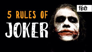Joker's 5 Rules in Life | The Dark Knight - Hindi Motivational video