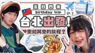 ▸ ✈️台北五天團..+朋友們驚喜來襲! [突如其來的旅程] EP.2  Travel vlog |  肥蛙 mandies kwok