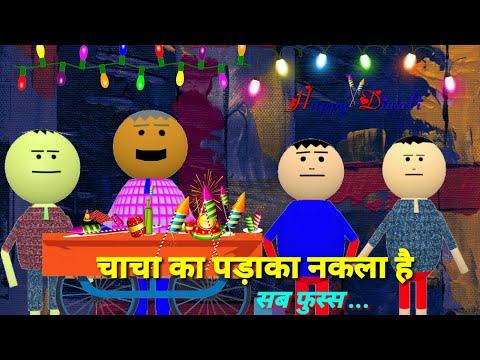Chacha Ka Patakha Angry Billa Diwali Funny Video