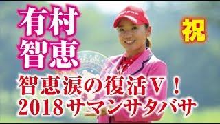 有村智恵 6年ぶり復活Vおめでとう!2018サマンサタバサレディーストーナメント!美人女子プロゴルファー