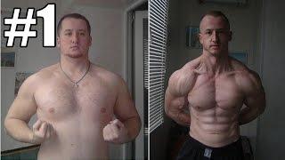 BODYSECTOR: Моя сушка. Трансформация До и После