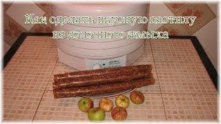 Как сделать вкусную пастилу из яблочного жмыха
