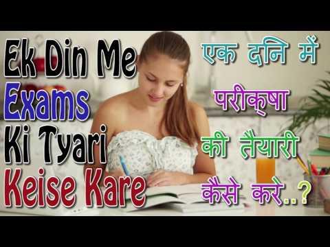 एक दिन में परीक्षा की तैयारी कैसे करे | How to Prepare For Exams in Just One Day in Hindi