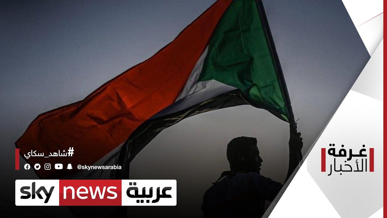 السودان.. ضغوط إفريقية ومطالب دولية لإعادة سكة الحكم إلى نصابها | #غرفة_الأخبار  - نشر قبل 8 ساعة