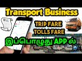 Transport business in Tamil |Trip fare calculate app | toll fare calculate | Toll plaza | trip cost