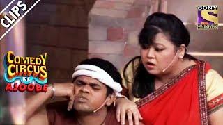 Bharti & Siddharth Recreate Lagaan | Comedy Circus Ke Ajoobe