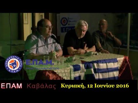 Download Ε.ΠΑ.Μ. - Ο Δ.Καζάκης και ο Δ.Κυπριώτης στην Καβάλα - 12 Ιουνίου 2016